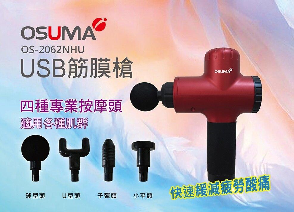 【OSUMA】筋膜震動按摩槍 附4種按摩頭(OS-2062NHU)