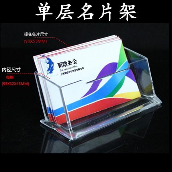 名片架亞克力名片座商務多層盒名片透明卡片盒