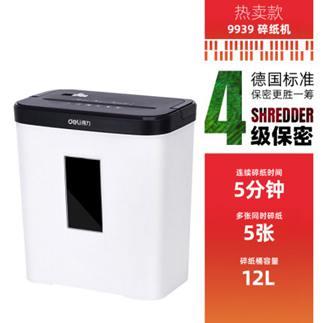 碎紙機 得力9939碎紙機辦公室自動迷你家用小型便捷電動商用大功率