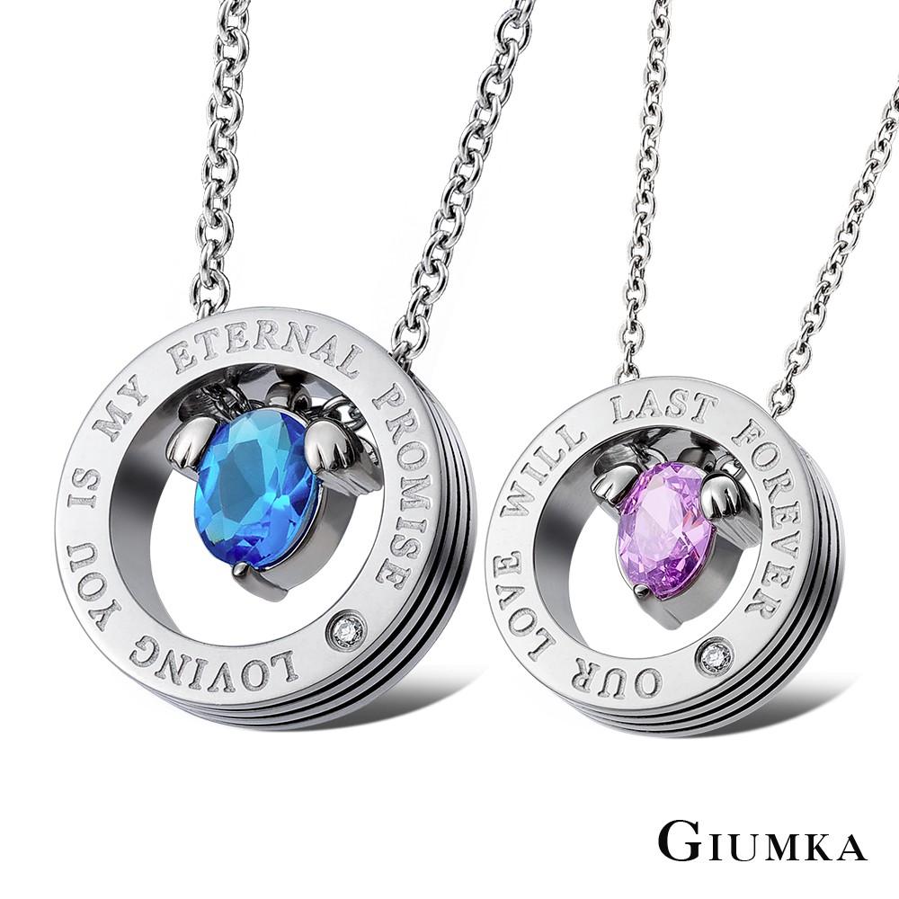 GIUMKA情侶項鍊天使為愛而生珠寶白鋼對鍊 單個價格/MN01615