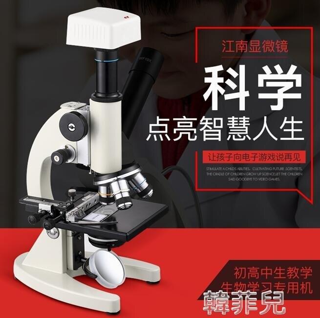 【快速出貨】顯微鏡江南顯微鏡初中生小學生專業生物2000倍便攜兒童科學實驗套裝禮物 凯斯盾數位3C 交換禮物 送禮