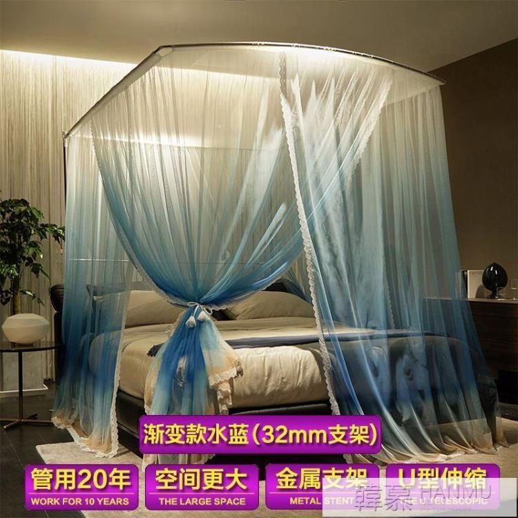 伸縮蚊帳U型家用公主風1.8m床1.5m米1.2米支架加密加厚紋賬 母親節新品
