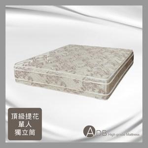 【多瓦娜】亞伯四線透氣記憶綿單人獨立筒床墊-3.5尺150-14-A