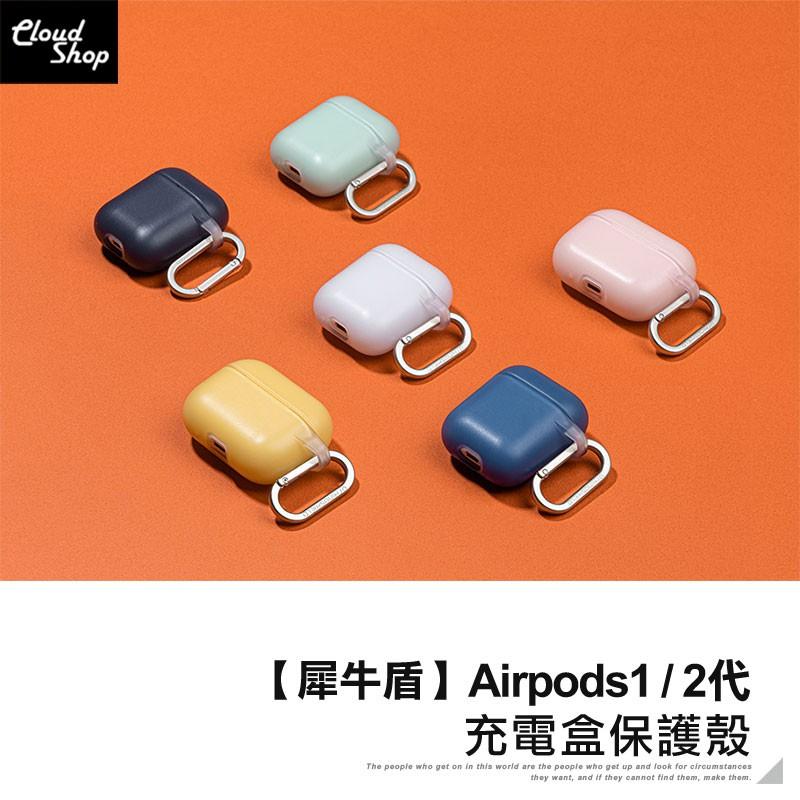 【犀牛盾】Airpods 1代 2代 通用 充電盒保護殼 軍規級 防摔殼 耐摔 耐磨損 蘋果耳機 保護套