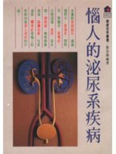 二手書博民逛書店 《惱人的泌尿系疾病》 R2Y ISBN:9579343314│蔡崇璋編著