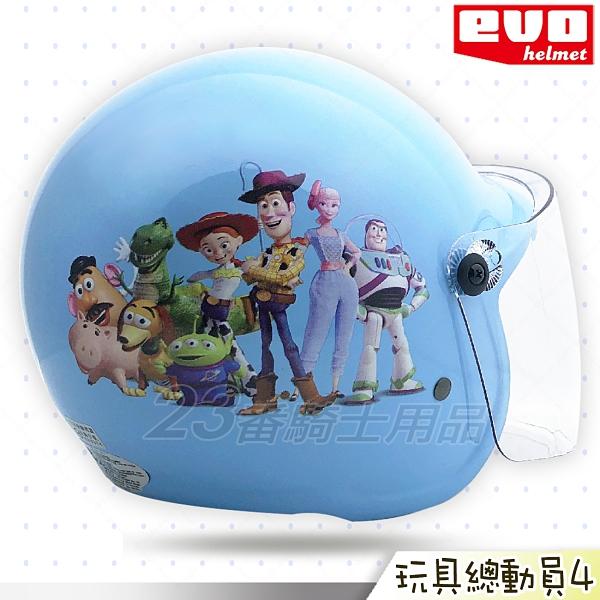 附鏡片 EVO 兒童帽 玩具總動員4 巴斯光年 胡迪 亮藍 23番 玩具總動員 兒童安全帽 童帽 正版授權