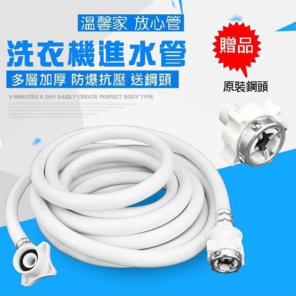 【洗衣機進水管】2米 通用型 鋼頭螺絲型 各廠牌洗衣機適用注水管 六分內牙進水軟管