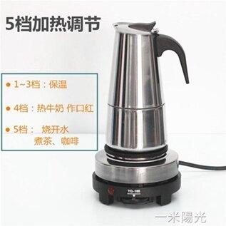 迷你咖啡電熱爐500W恒溫可調小電爐摩卡壺加熱爐煮茶水爐器溫杯寶 全館免運