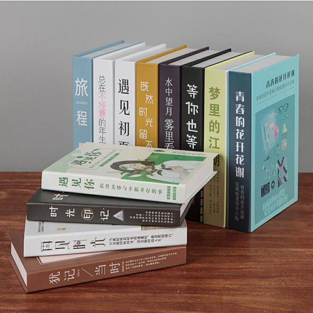 裝飾書 新中式文藝中文假書仿真書裝飾品擺件道具書櫃書模型創意新書房