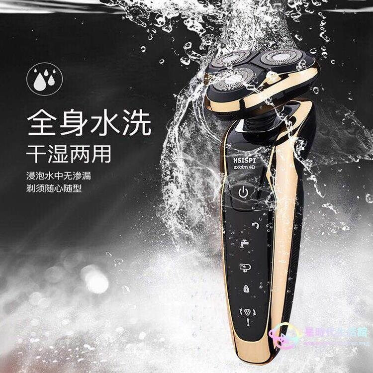 【樂天熱銷】4D電動剃須刀男士刮胡刀全身水洗三頭智能充電式胡須刀