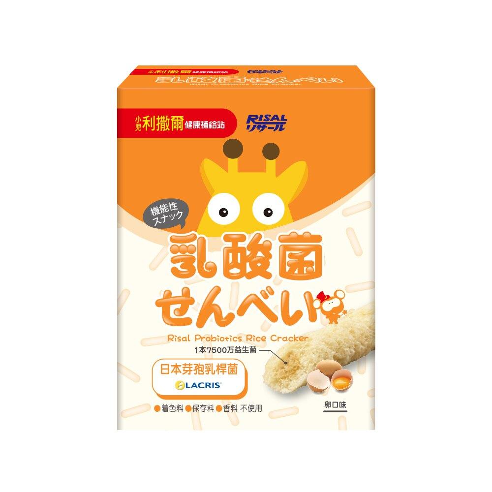 【淘氣寶寶】小兒利撒爾 乳酸菌夾心米果 卵(8入)-3入組