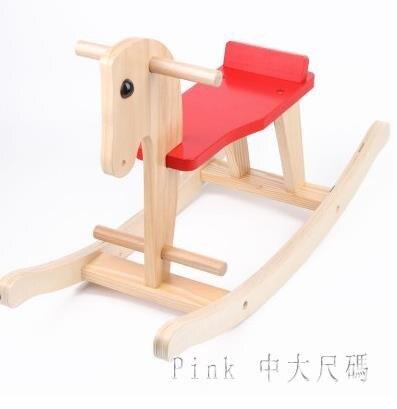 【夏日上新】小木馬嬰兒童搖馬實木搖搖椅寶寶玩具早教搖搖馬周歲生日禮物