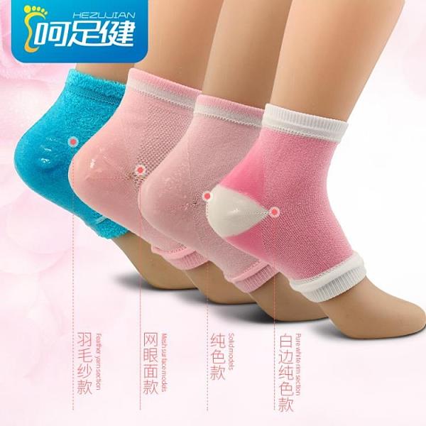 腳套 3雙 襪防治腳裂襪龜裂凝膠襪套男女襪硅膠襪子足跟型男女 星河光年
