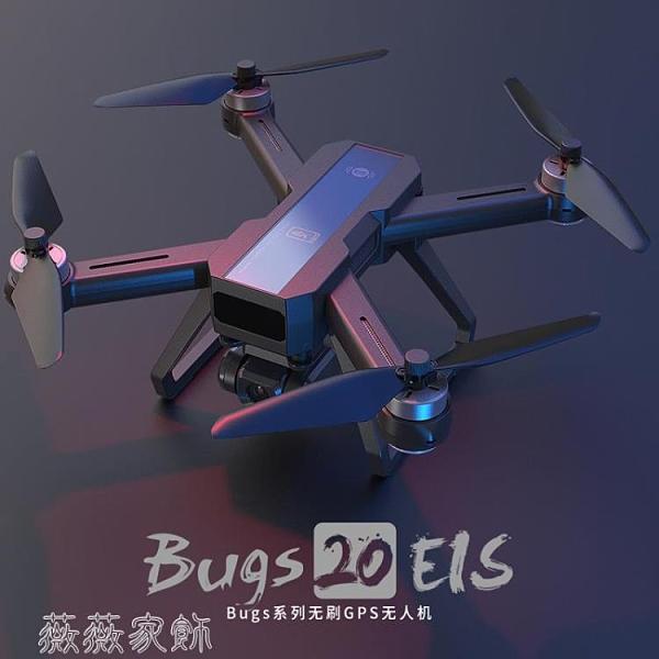 空拍機 遠距離遙控飛機4k高清無刷無人機GPS超長續航拍器專業四軸飛行器 薇薇MKS