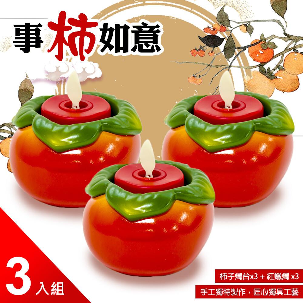 up101事柿如意柿子造型燭台+電子小蠟燭三入組(a007-紅)