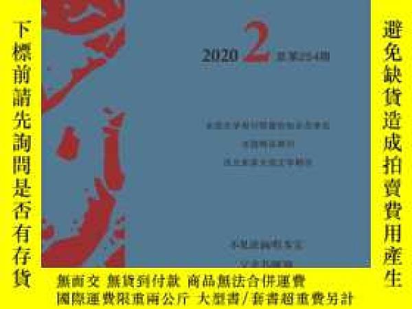 二手書博民逛書店延安文學罕見2020年第2期Y113885 出版2020