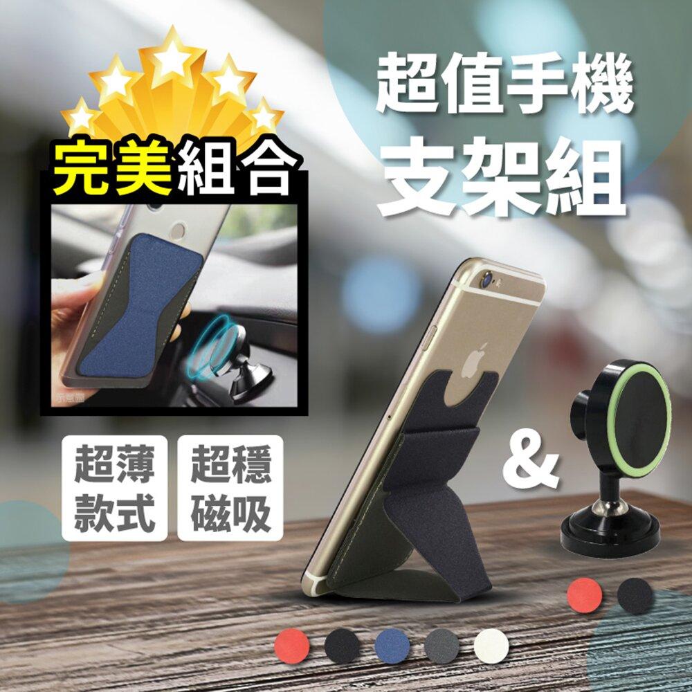 【青禾坊】超值手機車用支架組(1入)