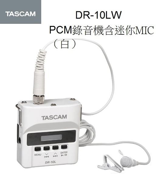 【聖影數位】TASCAM 達斯冠 DR-10LW PCM錄音機含迷你MIC(白)公司貨