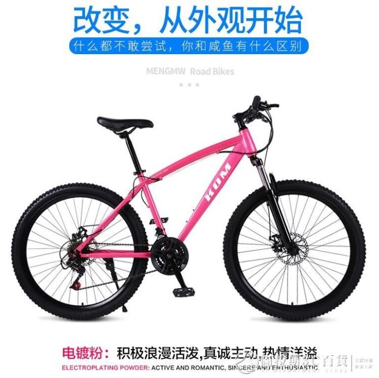 山地車 自行車21/4/7速變速一體輪男女式學生成人減震24/26寸單車 摩登生活