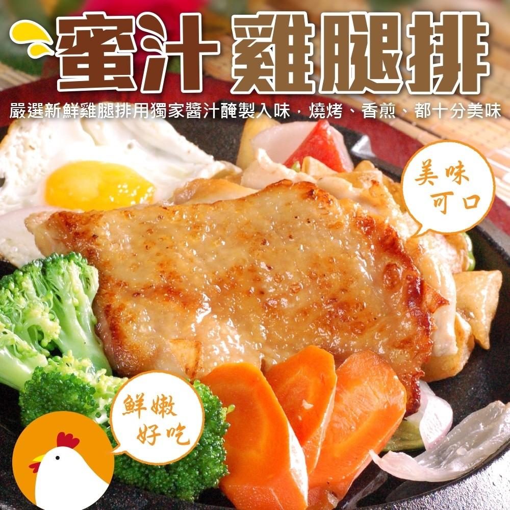 台灣蜜汁香嫩雞腿排(100g±10%/包)【海陸管家】滿額免運