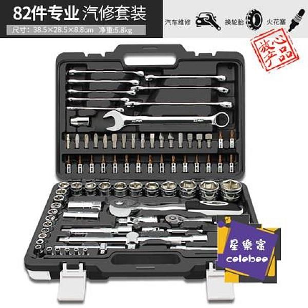 汽修工具套裝 修車棘輪套筒扳手套裝汽修萬能汽車維修理快速套管工具箱大全全套T