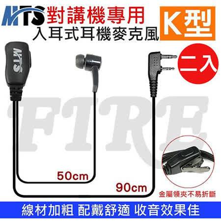 MTS MTS 入耳式耳機 麥克風 K型 K頭 無線電 對講機專用 耳麥 耳機麥克風(2入) 對講機 無線電 領夾式 線材加粗 品質保證