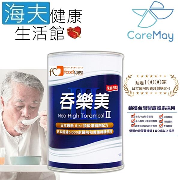 【海夫健康生活館】佳樂美 Foodcare 優良品質 高CP 液體增稠劑 吞樂美(100ml)