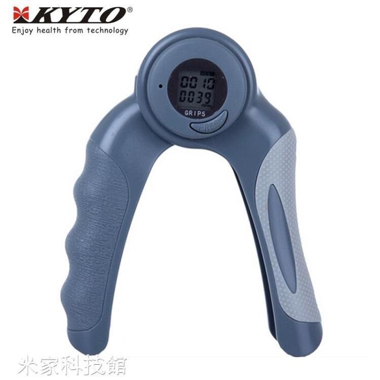 握力器 KYTO專業可調電子計數握力器 A型手指力訓練 卡路里10公斤力  交換禮物 創時代 新年春節送禮