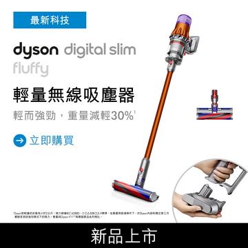 戴森Dyson Digital Slim Fluffy 吸塵器(SV18 DSlim Fluffy(銅))