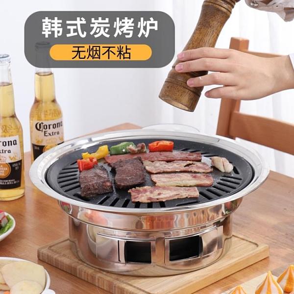 韓式烤肉爐鍋商用室內圓形木炭戶外燒烤架子無煙小型家用碳燒烤爐 【ifashion·全店免運】