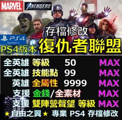 【PS4】漫威 復仇者聯盟 -專業存檔修改 Save Wizard Cyber金手指 修改 復仇者修改 復仇者