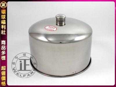 環球ⓐ廚房鍋具☞10人份電鍋加高外蓋/增高鍋蓋~ 304不銹鋼 台灣製造