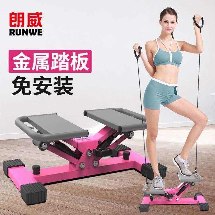 [快速出貨]踏步機 登山踏步機 健身器材 家用瘦腿機靜音 機有氧運動神器 七色堇 新年春節送禮