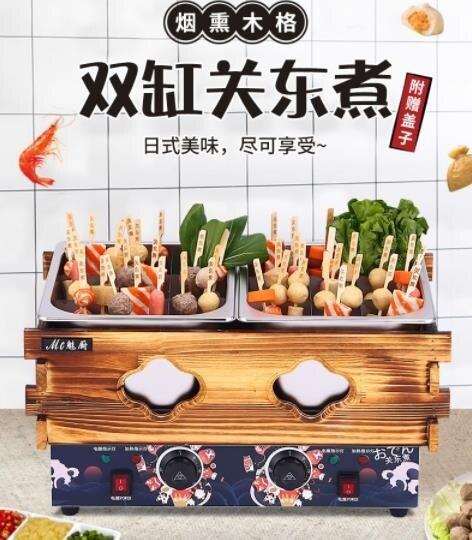 夯貨折扣!關東煮 魅廚帶罩關東煮機器商用雙缸電熱18格子串串香設備擺攤麻辣燙鍋