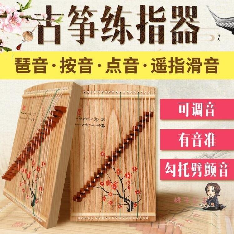 古箏練指器 21弦便攜式訓練指法14弦迷你小古箏琴梅花練指神器