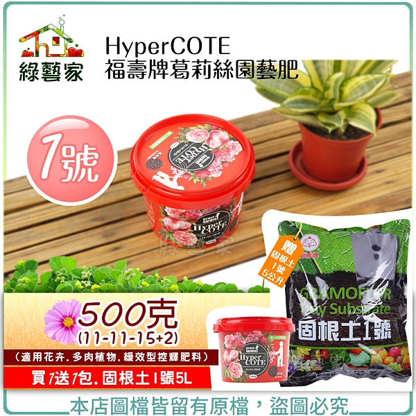 【綠藝家】HyperCOTE福壽牌葛莉絲園藝肥1號 500克(11-11-15+2)(適用花卉.多肉植物.緩效型控釋肥料)