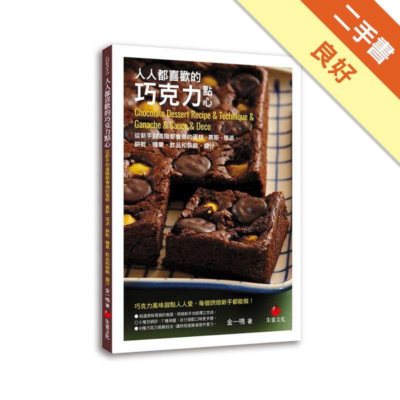 人人都喜歡的巧克力點心:從新手到進階都會做的蛋糕、慕斯、塔派、餅乾、糖果、飲品和裝飾、醬汁 [二手書_良好] 6742