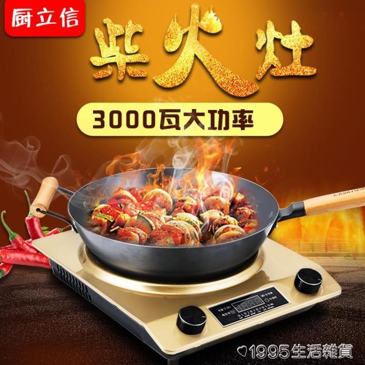 家用智慧大功率火鍋電池爐凹型爆炒菜3000W電磁灶 【快速出貨】
