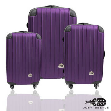 Just Beetle 新都市系列ABS輕硬殼行李箱/旅行箱三件組28+24+20吋
