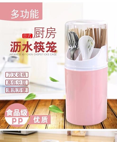 筷子架 廚房筷筒帶蓋防塵家用筷筒多功能置物架瀝水廚房筷子收納盒筷子籠