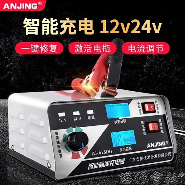 汽車蓄電池充電器12v24智慧汽車充電器電瓶充電器多功能智慧通用 交換禮物