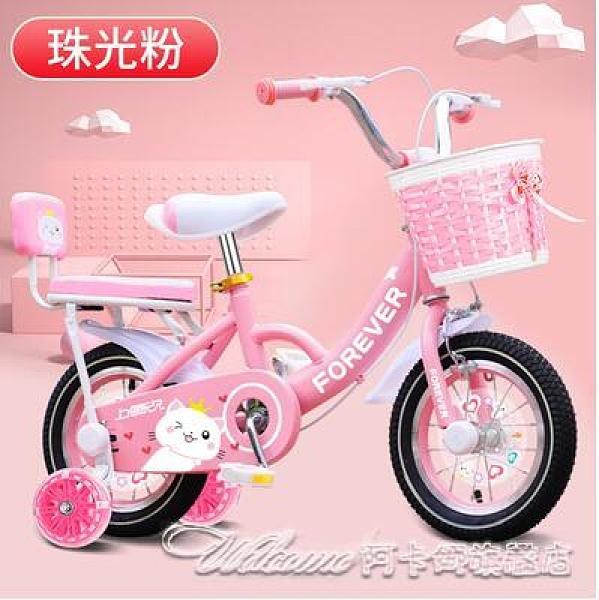 腳踏車永久兒童自行車2-3-4-6-10歲小孩腳踏單車寶寶中大童車公主款女孩 阿卡娜