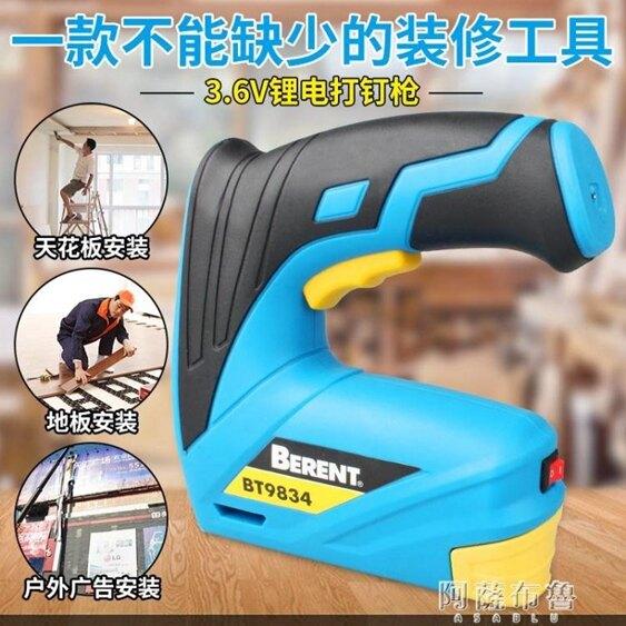 氣釘槍 百銳 無線電動氣釘槍充電式鋰電打釘槍木工工具裝修碼釘槍射釘搶 MKS阿薩布魯