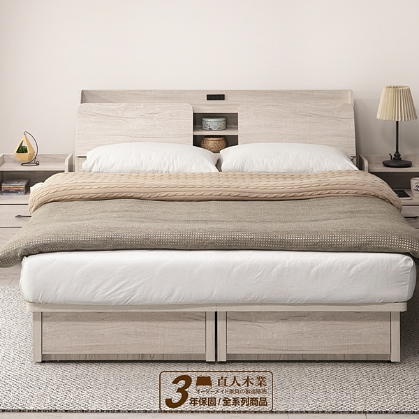 日本直人木業-COUNTRY日式鄉村風幸福插頭置物5尺雙人床搭配大四抽床底(全六分板)