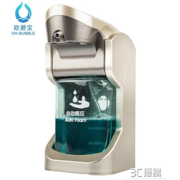 歐碧寶洗手機 泡沫洗手液盒皂液盒自動洗手液自動感應皂液器 壁掛HM 秋冬新品特惠