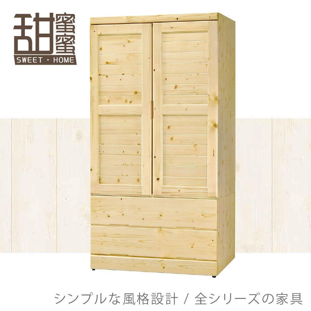 《甜蜜蜜》松森3x6尺二門二抽衣櫃