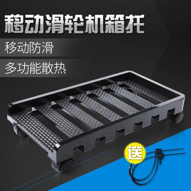 台式電腦主機架子工作室托架機箱托底座置物收納散熱移動簡易