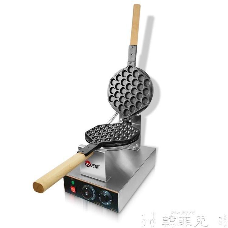 【快速出貨】雞蛋仔機 香港萬卓雞蛋仔機商用蛋仔機家用電熱雞蛋餅機做雞蛋仔機器烤餅機 七色堇 新年春節送禮