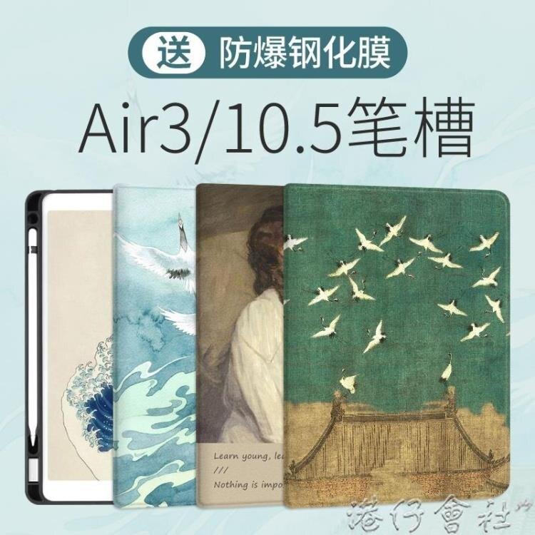 【筆槽款2019新款aiг3】 蘋果ipad新款air3保護套帶筆槽10.5寸平板殼