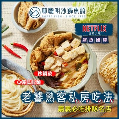 任選_嘉義林聰明 沙鍋菜MINI包(750g)+烏龍麵(200g)